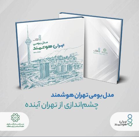 """نظرات خود را در طرح """" تهران هوشمند"""" به اشتراک بگذارید"""