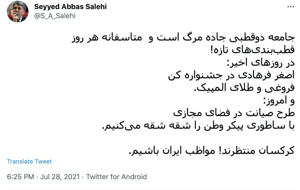 صالحی: کرکسان منتظرند! مواظب ایران باشیم