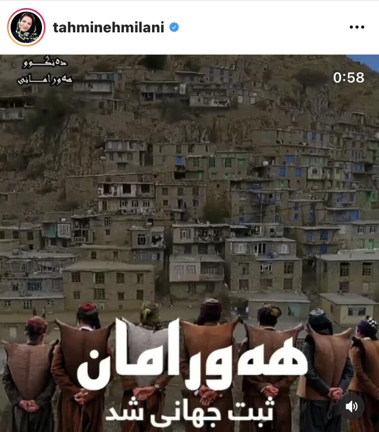 """روایت تهمینه میلانی از """"هورامان"""""""