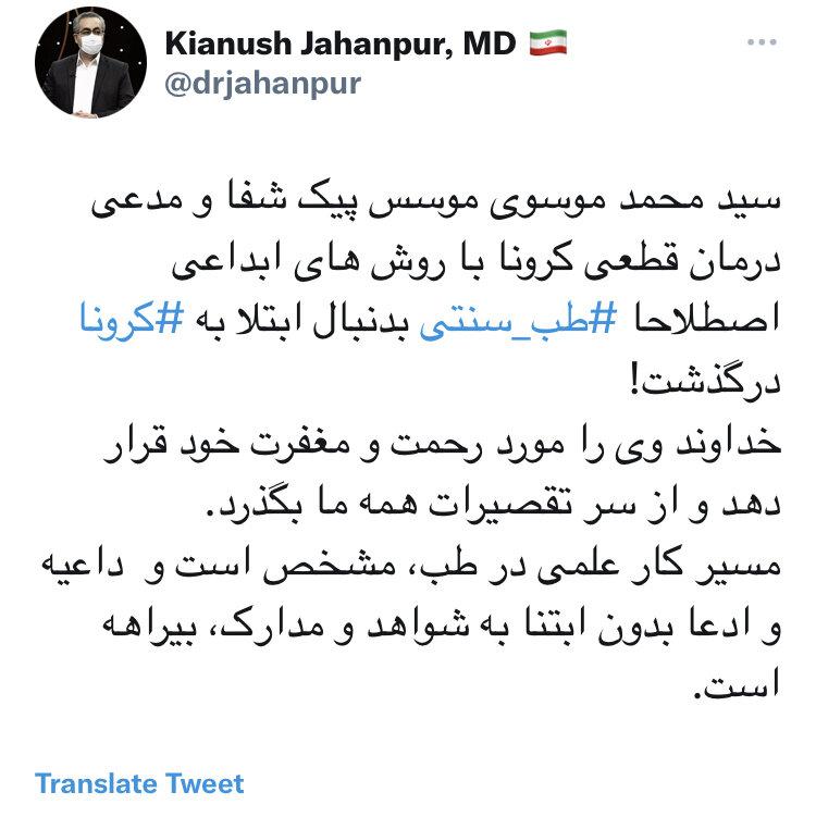 درگذشت سید محمد موسوی مدعی درمان قطعی کرونا بر اثر ابتلا به کرونا