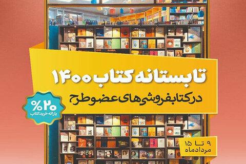 اصفهان دومین استان پر فروش در «تابستانه کتاب»