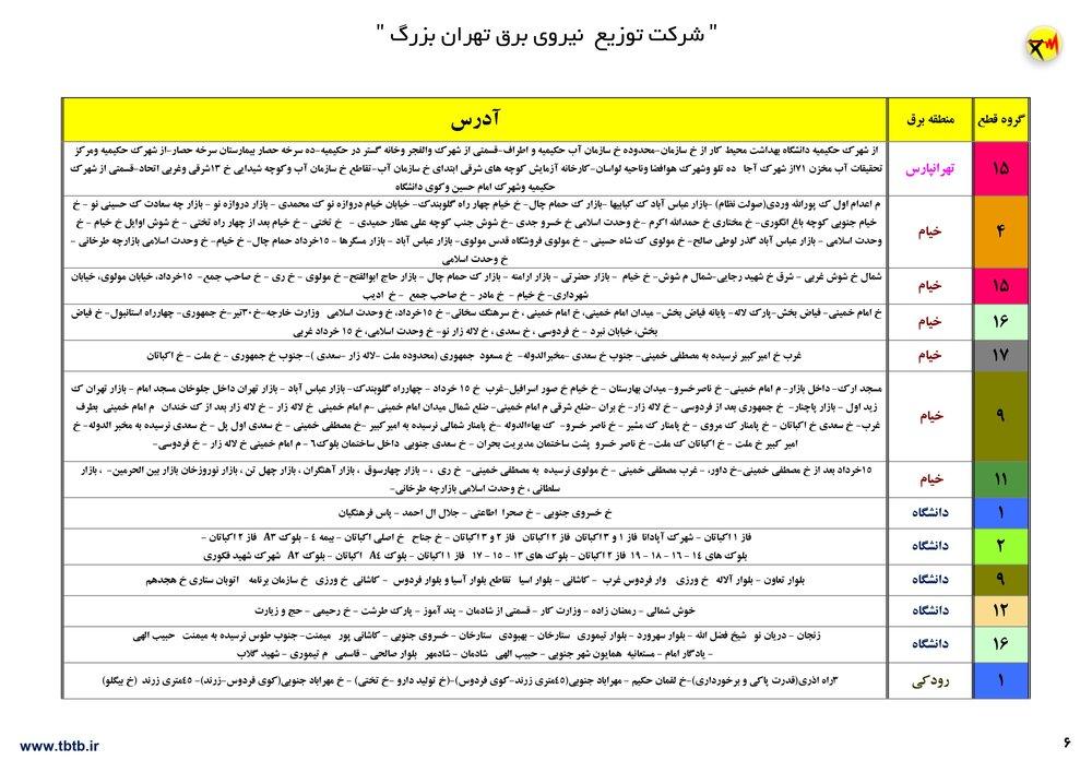 برنامه قطعی برق تهران ۹ تا ۱۴ مرداد ۱۴۰۰ + ساعات قطع، لیست مناطق و دانلود جدول قطعی برق