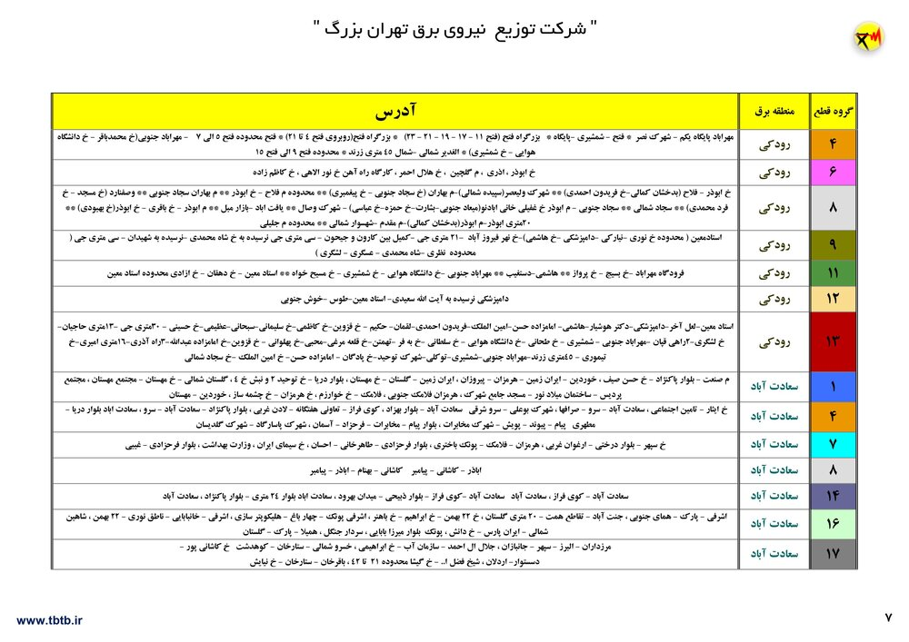 ساعات قطعی برق در تهران