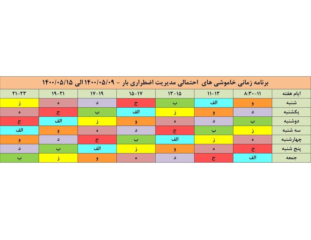 ساعات قطعی برق اصفهان