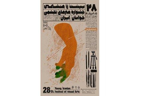پوستر جشنواره هنرهای تجسمی جوانان رونمایی شد