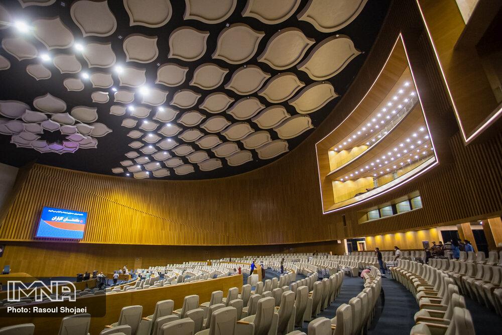 مرکز همایش های بین المللی اصفهان