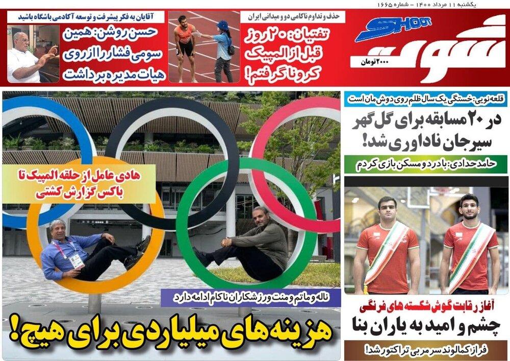 روزنامه های ورزشی ۱۰ مرداد ماه؛ جلال پای ثابت گلات