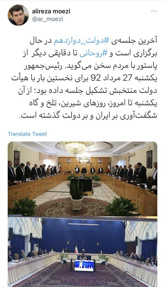 روایت معزی از آخرین جلسه هیات دولت به ریاست روحانی