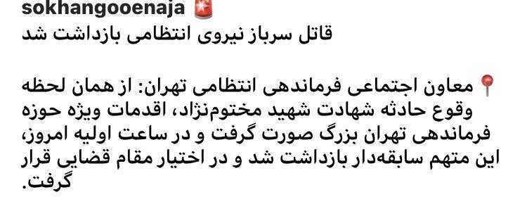 مقابله با متهم شرور و شهادت پلیس دهه هشتادی در تهران