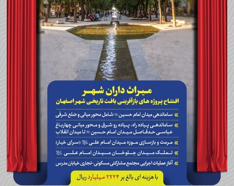 پروژههای بازآفرینی بافت تاریخی شهر اصفهان افتتاح میشود