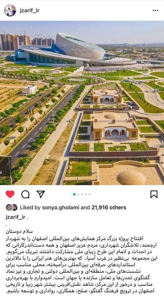 تبریک ظریف به شهردار اصفهان برای افتتاح مرکز همایشهای بینالمللی