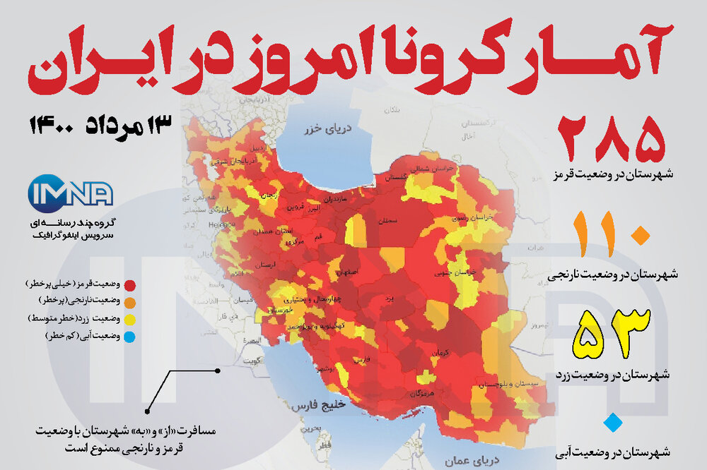 آمار کرونا امروز در ایران (چهارشنبه ۱۳ مرداد ۱۴۰۰) + وضعیت شهرهای کشور