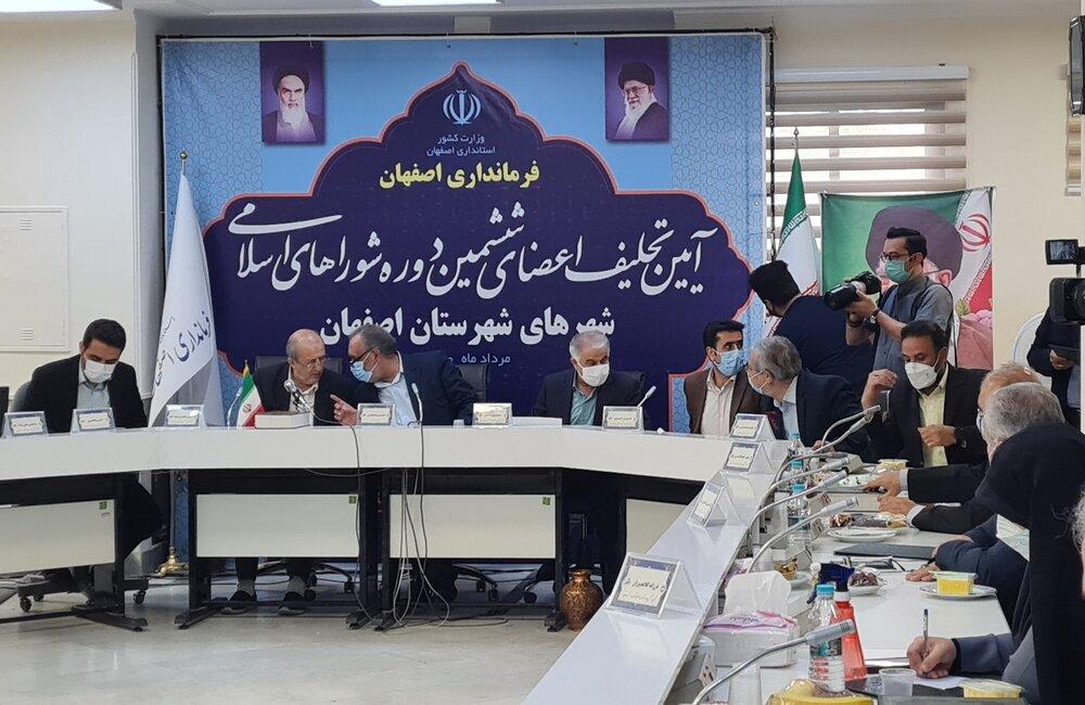 ترکیب هیئت رئیسه شورای اسلامی شهر اصفهان رسمی شد
