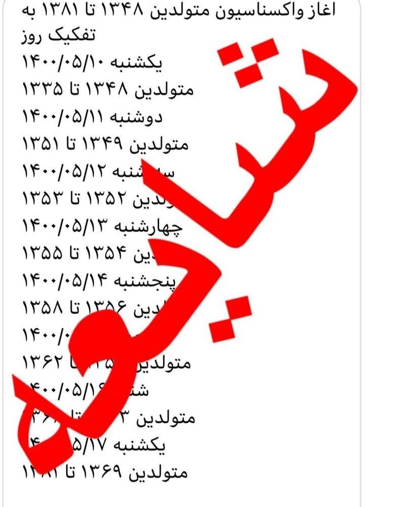 شایعه واکسیناسیون گروههای سنی جدید تا سال ۱۳۸۱ کذب است