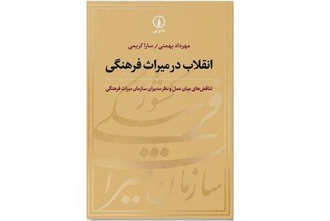 «انقلاب در میراث فرهنگی» منتشر شد