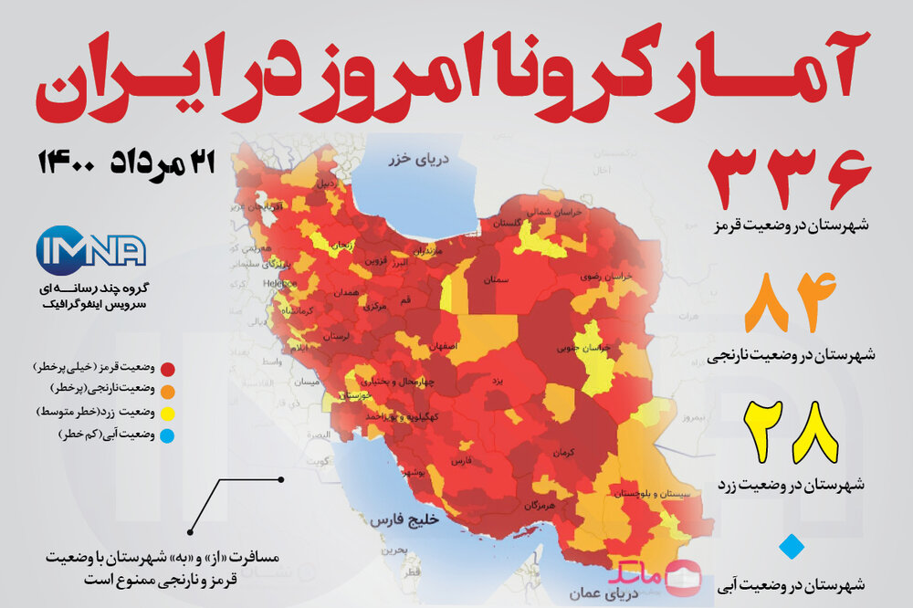 آمار کرونا امروز در ایران (پنجشنبه ۲۱ مرداد ۱۴۰۰) + وضعیت شهرهای کشور