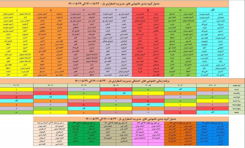 برنامه قطعی برق اصفهان ۲۳ تا ۲۹ مرداد ۱۴۰۰ + ساعات قطع، لیست مناطق و دانلود جدول برق