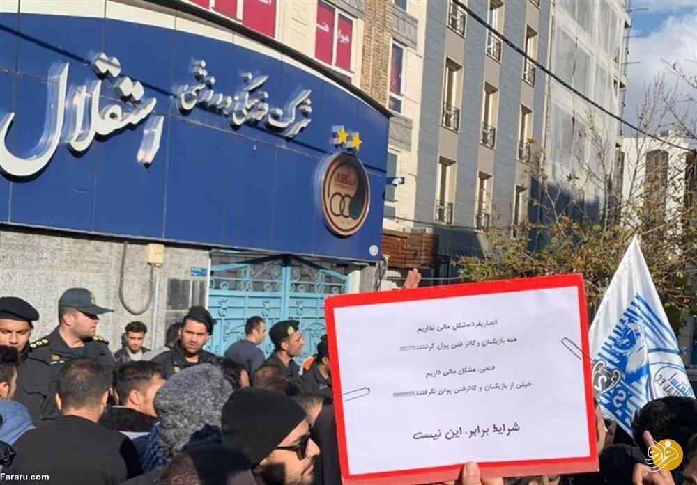 تنش مقابل باشگاه استقلال به خاطر فروش قائدی و اعتراض به مجیدی