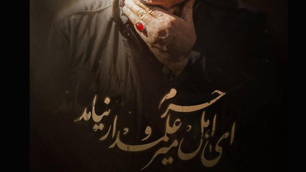 پیام تسلیت تاسوعا ۱۴۰۰ + اس ام اس، متن و عکس شهادت حضرت ابوالفضل العباس (ع)