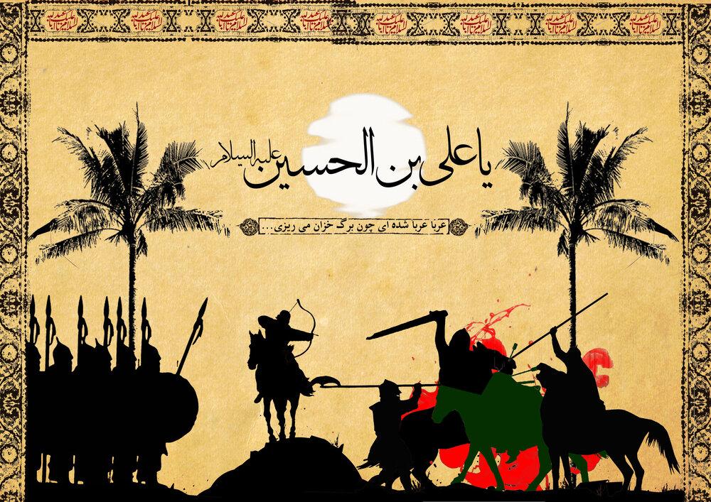 اس ام اس شهادت حضرت علی اکبر (ع) ۱۴۰۰ + متن ادبی، شعر و عکس