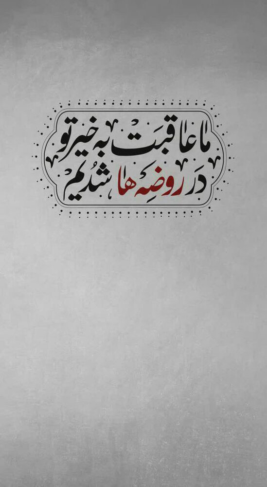 پیام تسلیت عاشورا ۱۴۰۰ + اس ام اس، متن و عکس شهادت امام حسین (ع)