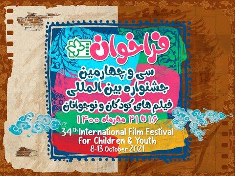 The 34th International Film Festival for Children& Youth