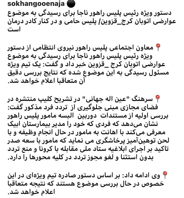 دستور ویژه پلیس راهور ناجا برای رسیدگی به موضوع عوارضی اتوبان کرج_قزوین
