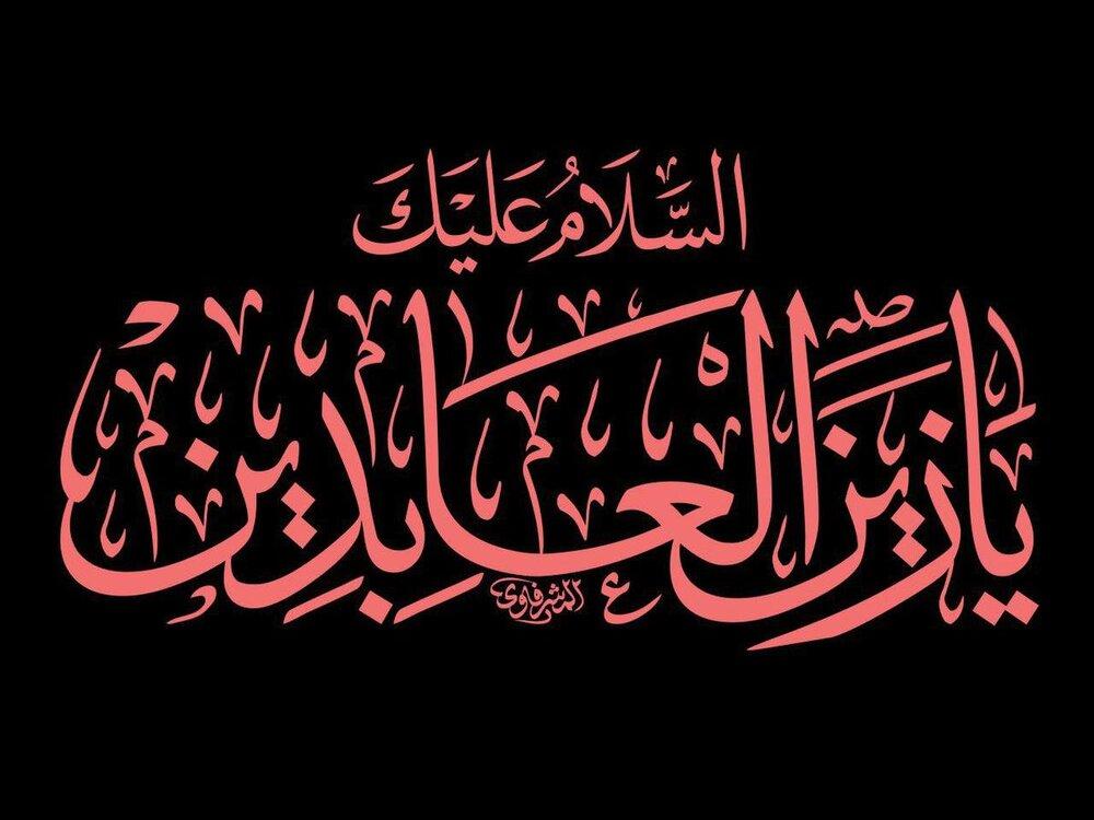 پیام تسلیت شهادت امام سجاد (ع) ۱۴۰۰ + اس ام اس، متن و عکس شهادت امام زین العابدین (ع)