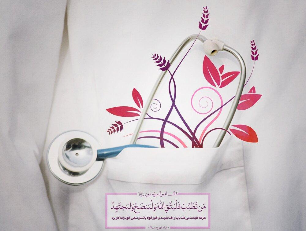 اس ام اس روز پزشک ۱۴۰۰ + متن ادبی، پیام رسمی و عکس