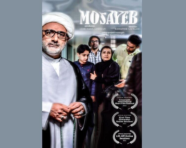 رقابت «مصیب» ایرانی در جشنواره ترکیه