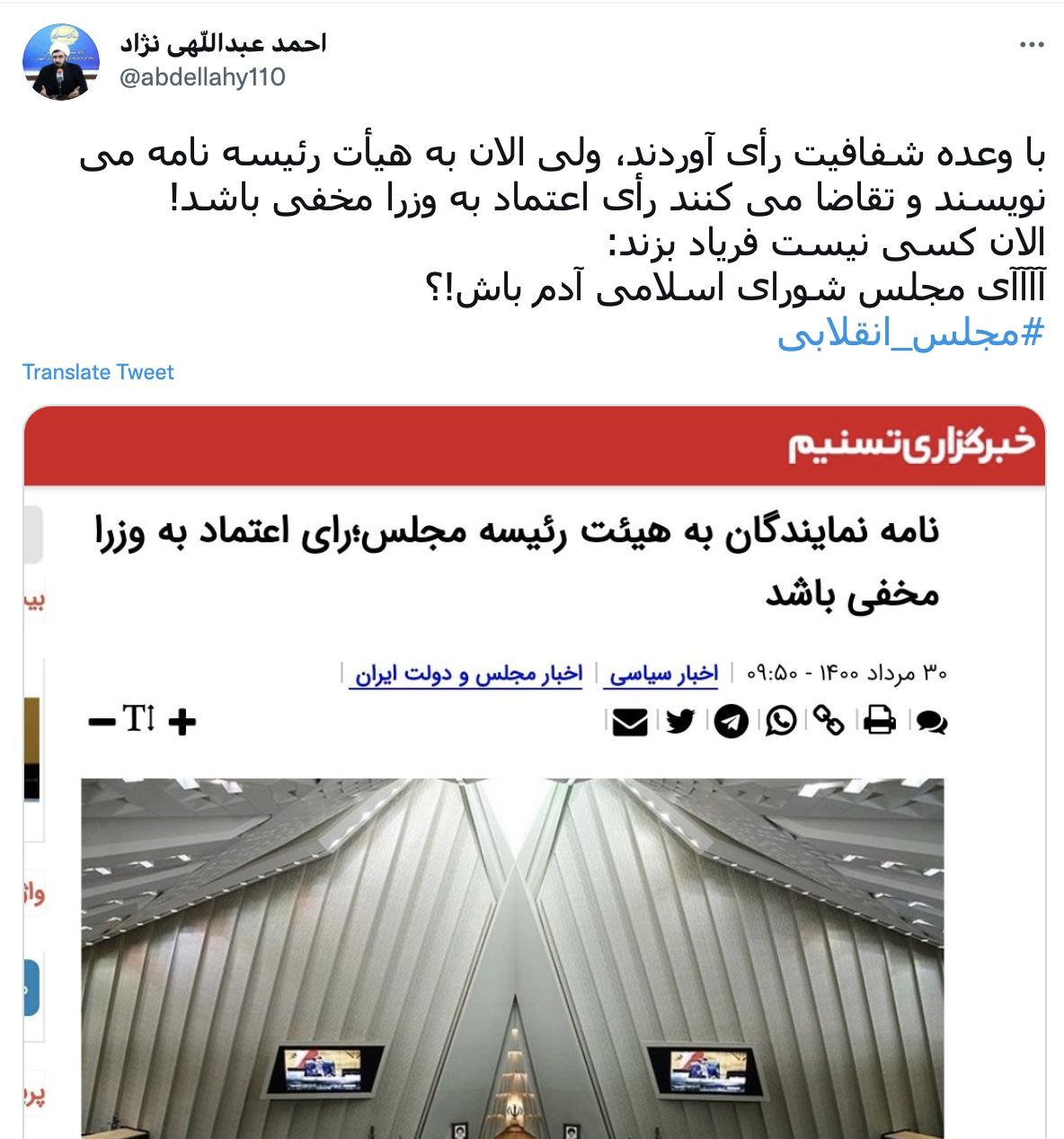 آی مجلس شورای اسلامی آدم باش!؟