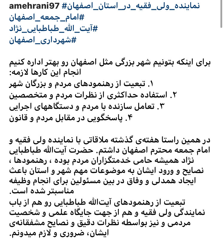 ضروریات لازم برای اداره بهتر اصفهان