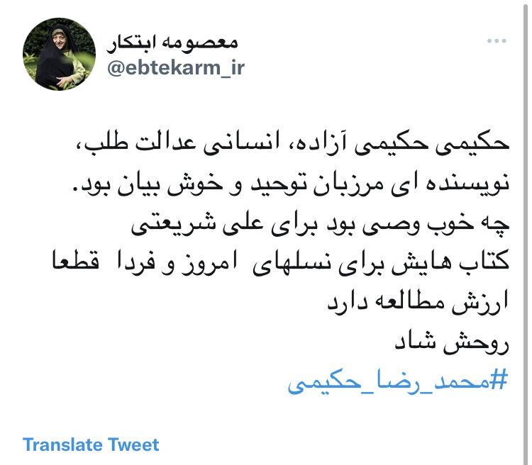 """کتاب های """"محمدرضا حکیمی"""" برای نسلهای امروز و فردا ارزش مطالعه دارد"""