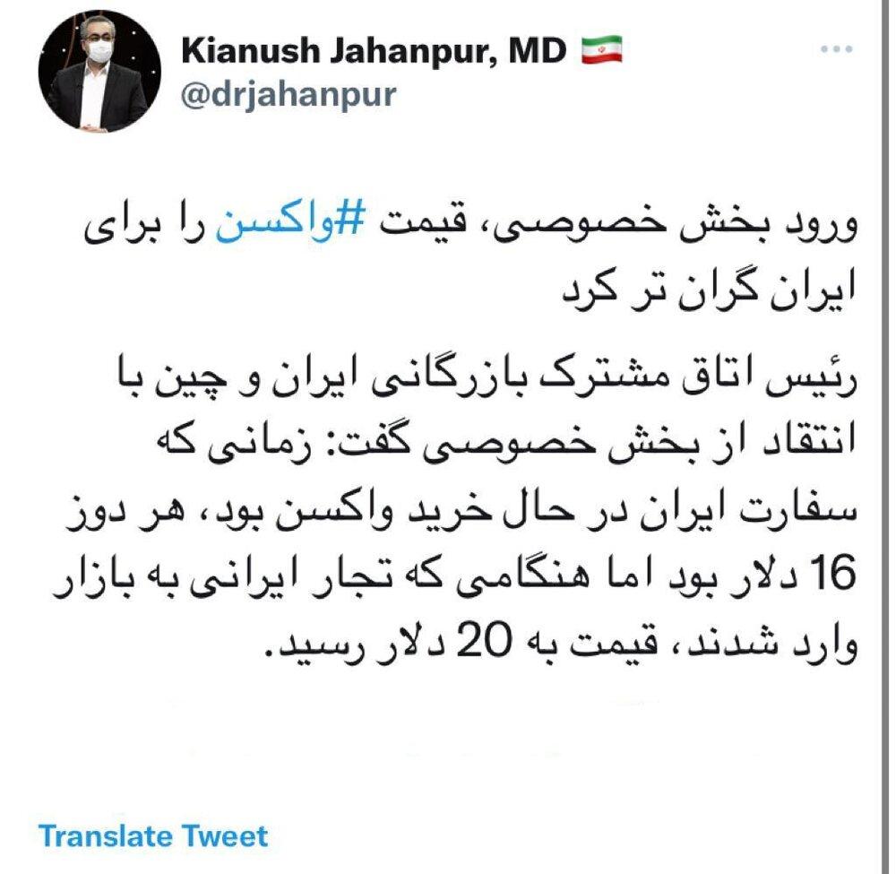 ورود بخش خصوصی، قیمت واکسن را برای ایران گرانتر کرد