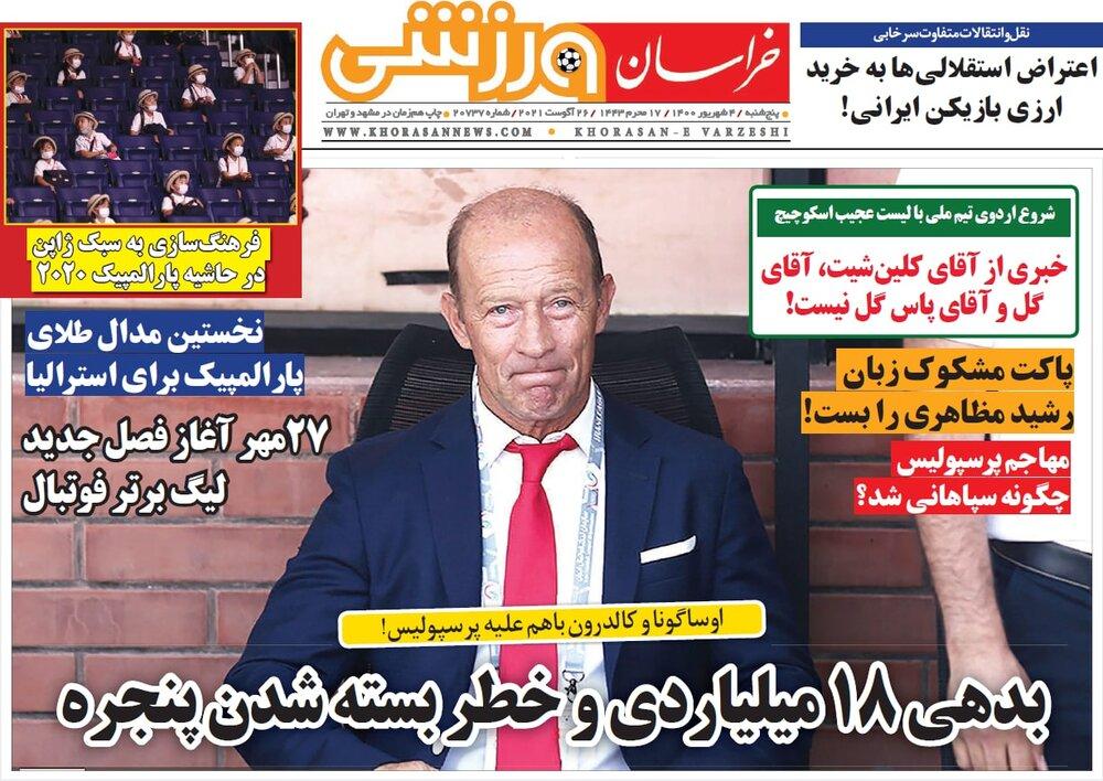 روزنامه های ورزشی ۴ شهریور ماه؛ قاسمی نژاد یک امضا تا پرسپولیس
