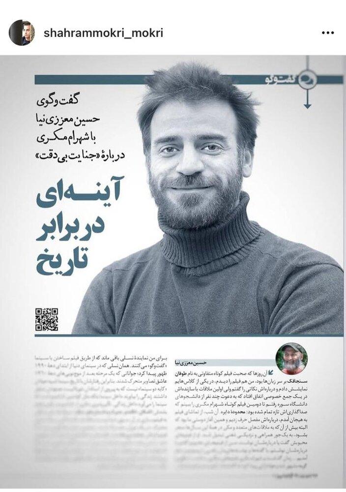 گفتوگوی شهرام مکری پیرامون جنایت بی دقت