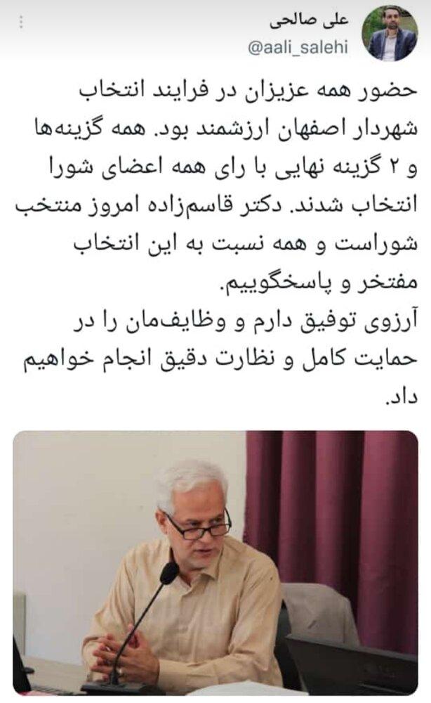 سخنگوی شورا: نسبت به انتخاب شهردار اصفهان مفتخر و پاسخگوییم