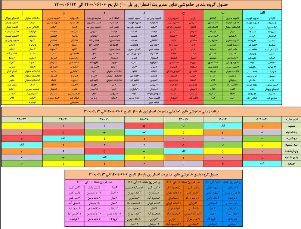 برنامه قطعی برق اصفهان ۱۰ شهریور ۱۴۰۰ + ساعات قطع، لیست مناطق و دانلود جدول برق