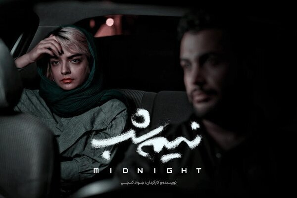 فیلمبرداری «نیمه شب» به اتمام رسید