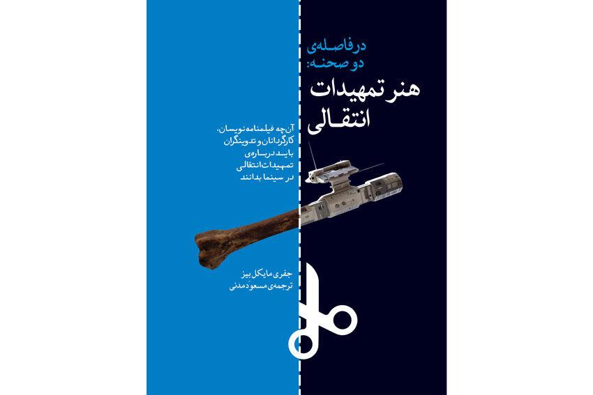 فارابی «در فاصله دو صحنه: هنر تمهیدات انتقالی» را منتشر کرد