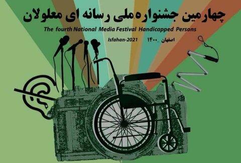 مهلت چهارمین جشنواره رسانهای معلولان تمدید شد