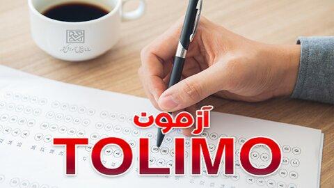 جدیدترین اخبار برگزاری آزمون زبان انگلیسی پیشرفته تولیمو (Tolimo)+ جدول زمانبندی