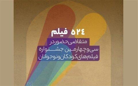 ۵۲۴ اثر متقاضی شرکت درجشنواره فیلم کودک و نوجوان اصفهان