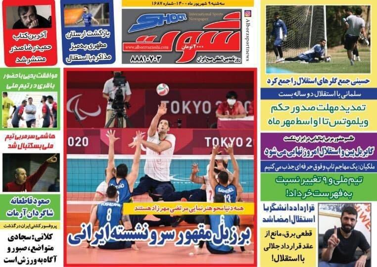 روزنامه های ورزشی ۹ شهرویر ماه؛ جانشین آزمون کیست؟ کریم یا طارمی؟