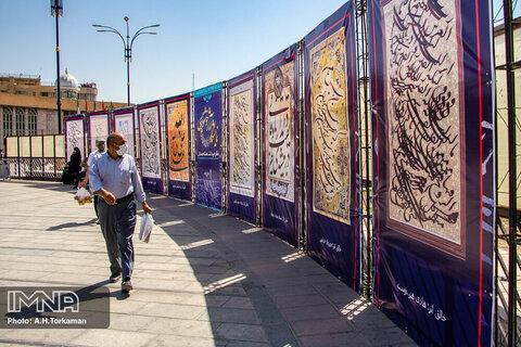 نمایشگاه آثار خوشنویسی همدان