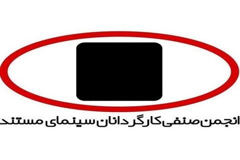 امضای تفاهمنامه میان مستندسازان و کتابخانه ملی
