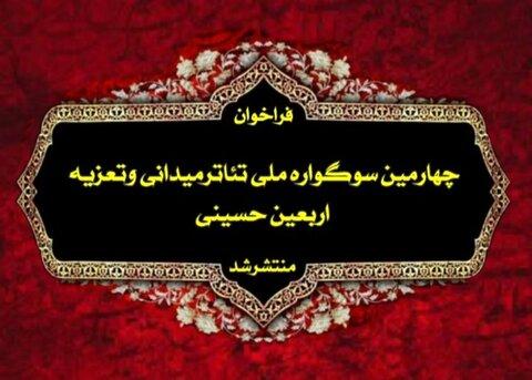 فراخوان چهارمین سوگواره ملی تئاتر میدانی و تعزیه اربعین حسینی