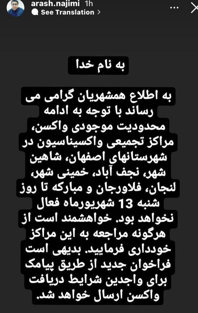 مراکز واکسیناسیون تجمیعی در چند شهرستان اصفهان تا اطلاع ثانوی غیرفعال شدند