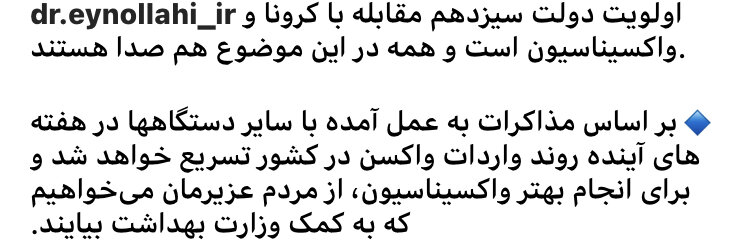 جابجایی پرسنل وزارت بهداشت ممنوع است