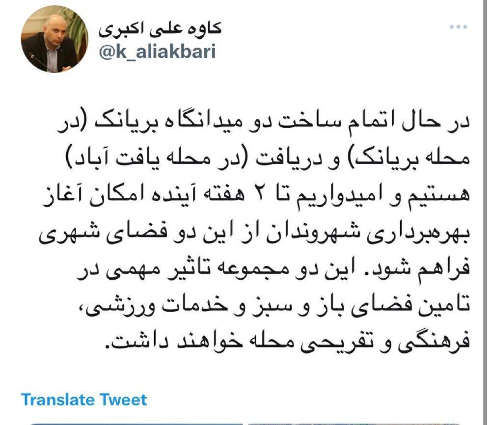 مراحل پایانی ساخت دو میدانگاه بریانک در تهران